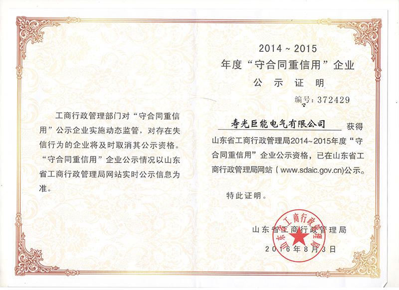 "Provincial-level Certificate of ""Abiding by Contract and Keeping Promise  Enterprise"""