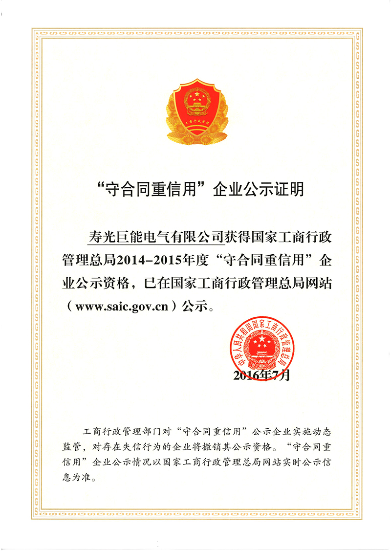 "State-level Certificate of ""Abiding by Contract and Keeping Promise  Enterprise"""