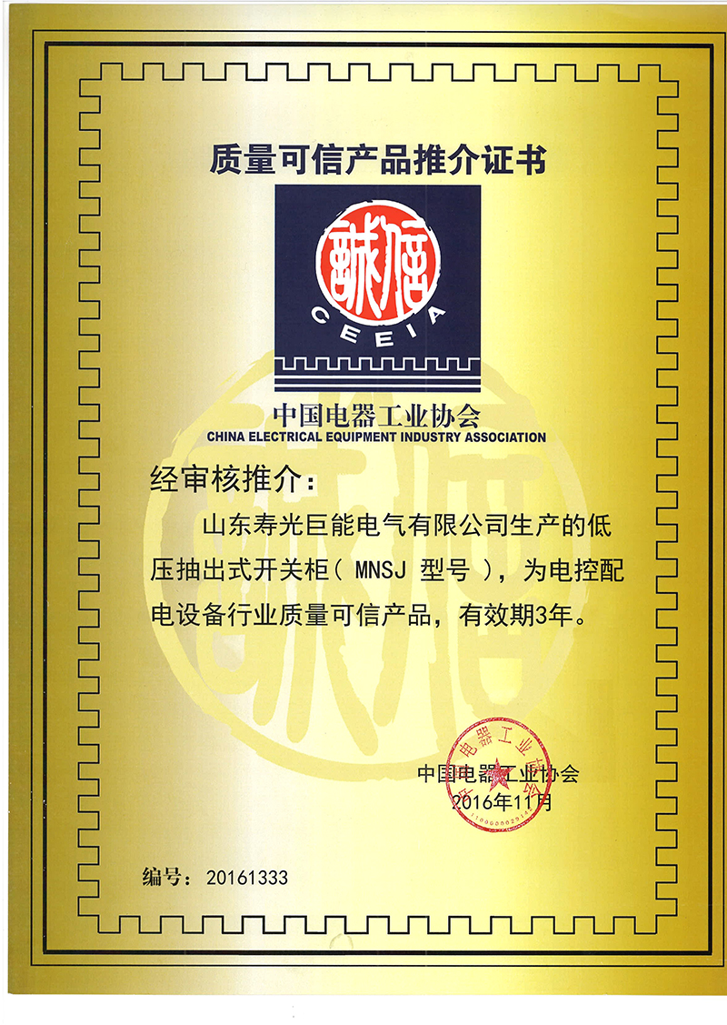 MNSJ Quality Reliable Referral Certificate