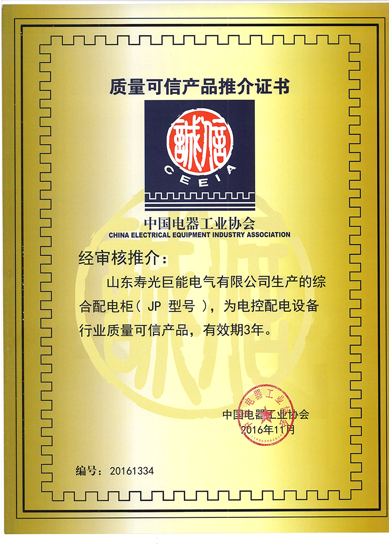 JP Cabinet Quality Reliable Referral Certificate